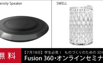 Fusion360オンラインセミナー
