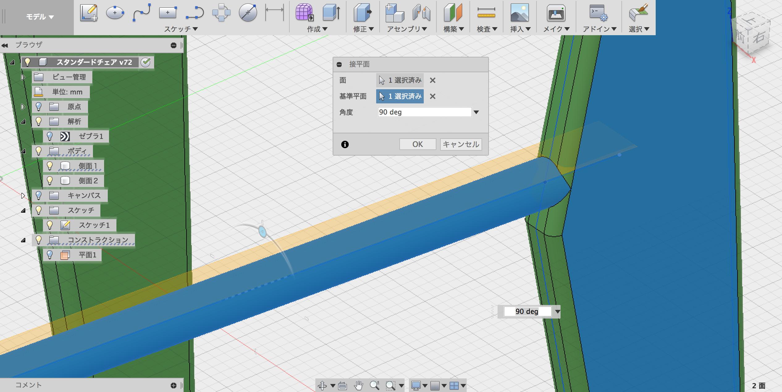 Fusion360の構築の「接平面」を適用