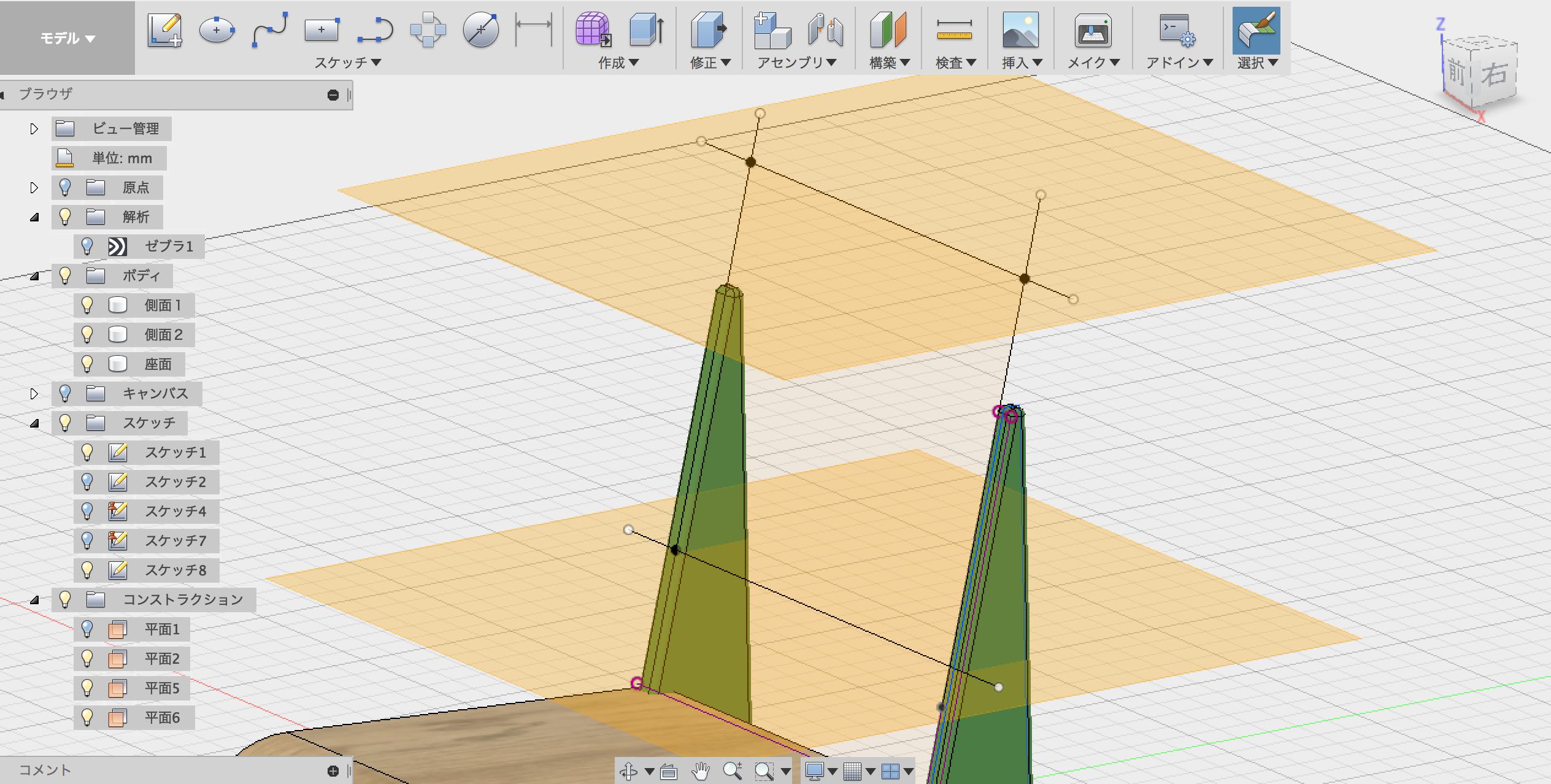スケッチを元に「傾斜平面」で、座面に平行な作業面を作る