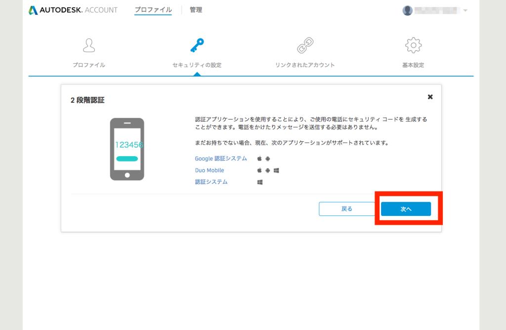 認証アプリの説明