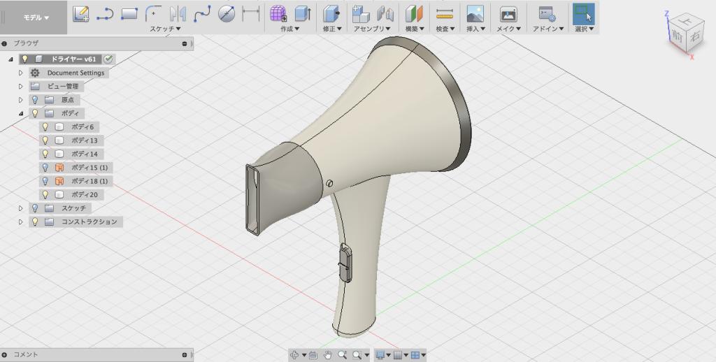 Fusion360で作った曲面デザインのドライヤー
