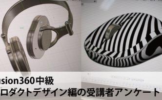 Fusion360中級アンケート