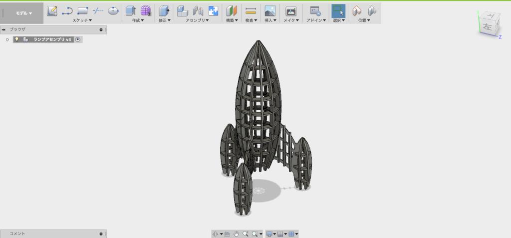 Fusion360で3Dデータ化
