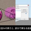 シンプリファイ3Dの新機能