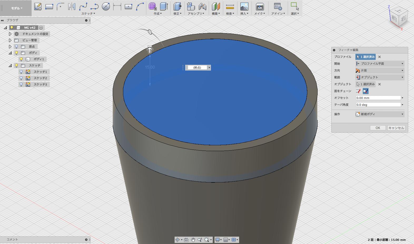 押し出しでカップのホルダー部分を作る