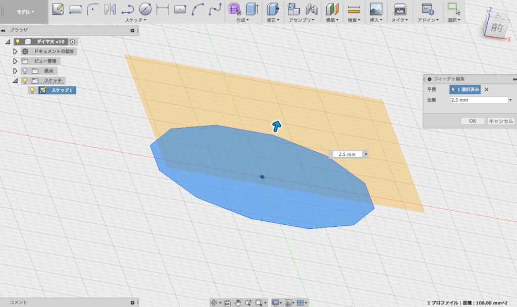 オフセット平面で、少し上に平面を作る