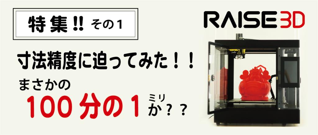 寸法精度_アイキャッチ