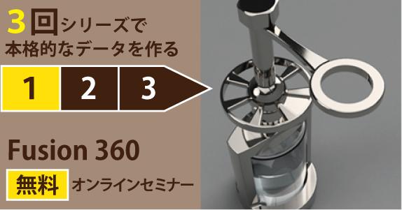 Fusion360公式オンラインセミナー