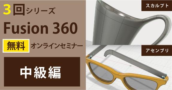 Fusion360無料オンラインセミナー