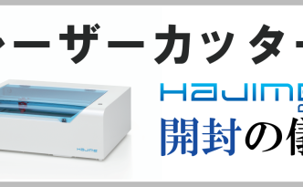Hajime CL1