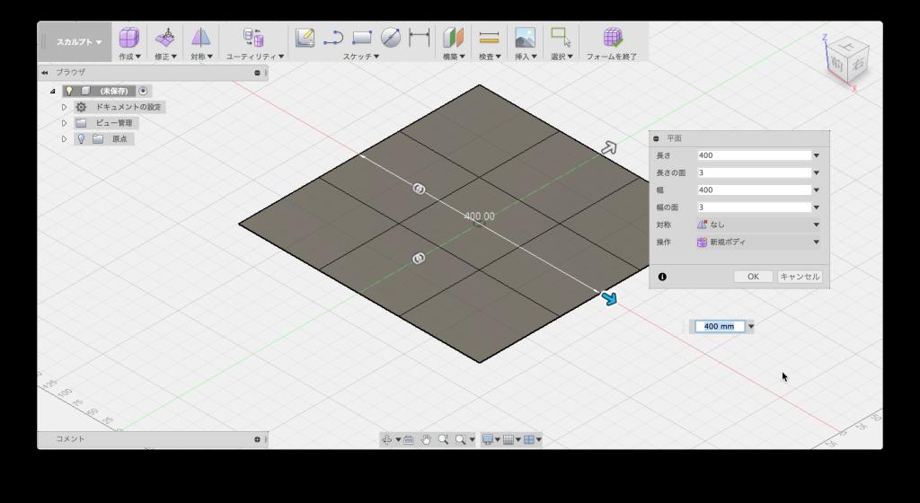 Fusion360のスカルプトで平面を作る
