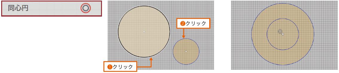 Fusion360の同心円の拘束