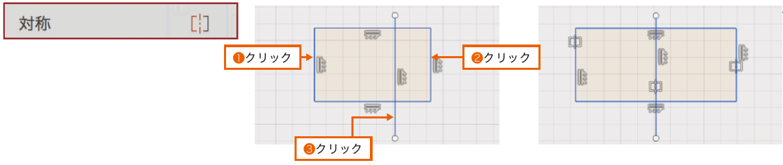 Fusion360の対称の拘束
