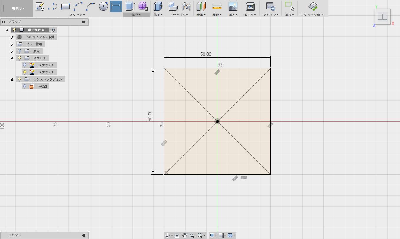 底面に50mmの正方形を描く