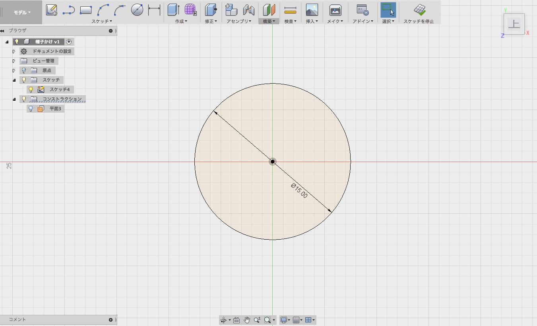 直径15mmの円を描く