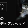 Raise3D新シリーズ