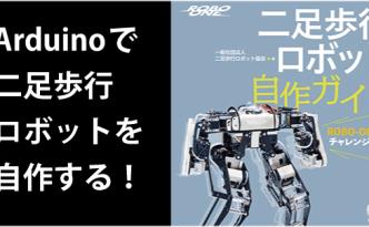 二足歩行ロボット作成ガイド