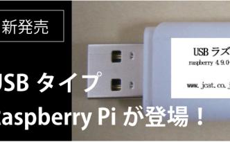 USBラズパイ