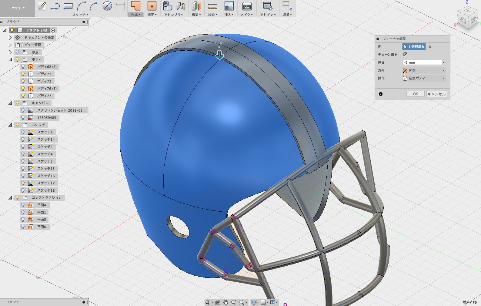 ヘルメットに「厚み」を適用します