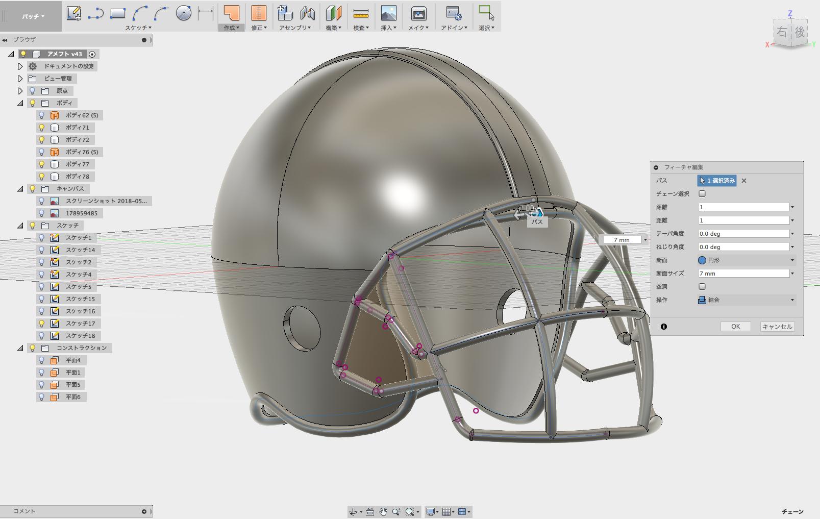 ヘルメットのヘリの部分に「パイプ」を適用します