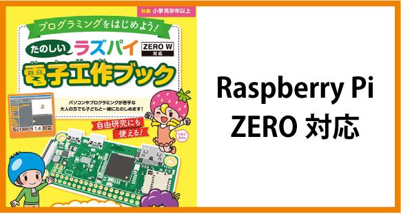 たのしいラズパイ電子工作ブック Zero
