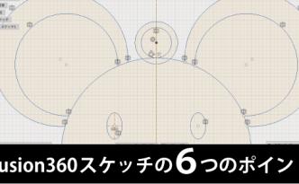 Fusion360スケッチの6つのポイント