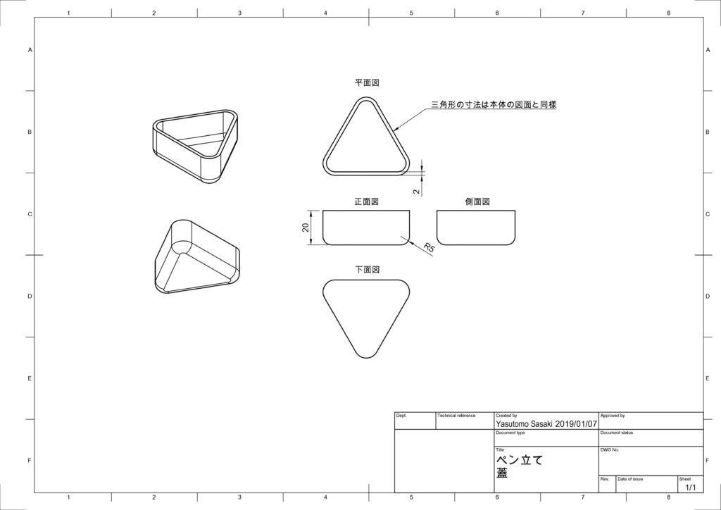 ペン立ての蓋の図面
