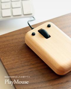 木のマウス