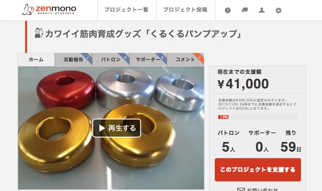 zenmono もの作りクラウドファンディング
