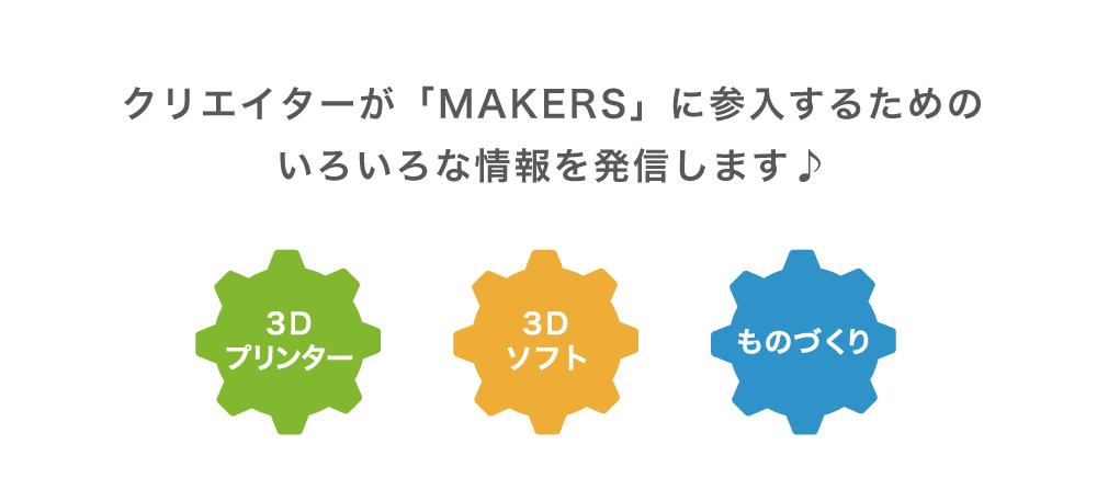 3Dプリンター、3Dソフト、ものづくりノウハウ