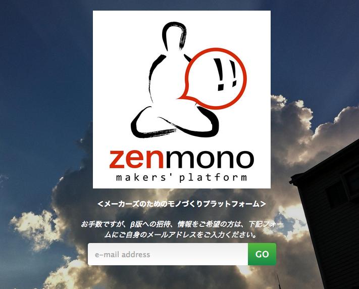 マイクロものづくり zenmono