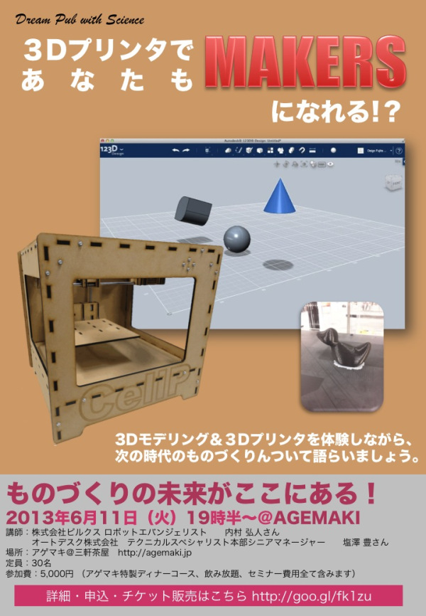 電子工作系 3Dプリンター入門
