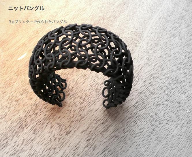 3Dプリンターのアクセサリー バングル