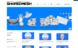 3Dデータのダウンロード Sharedmesh(シェアドメッシュ)