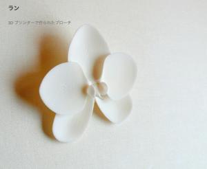 3Dプリンターのアクセサリー ブローチ
