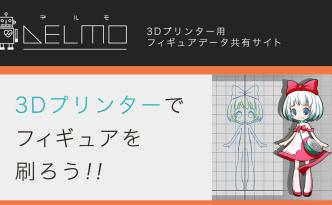 delmo 3Dフィギュアデータの共有サイト