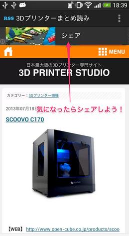 3Dプリンターまとめ読みの画面
