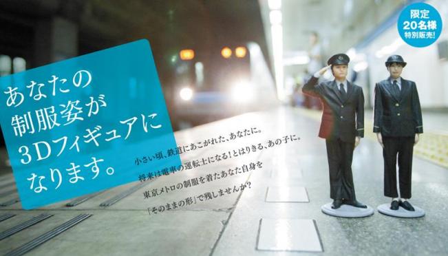 東京メトロ 自分フィギュア