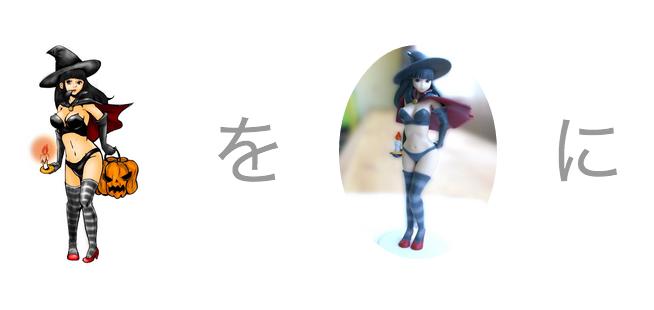 3Dフィギュア Okuyuki