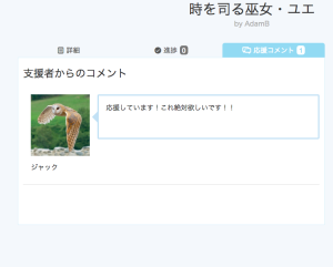 3Dフィギュア Okuyukiで応援コメントを入力