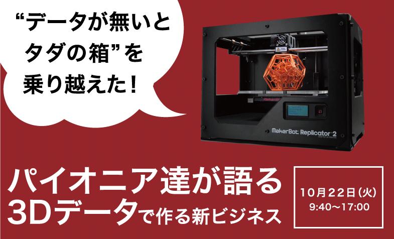 3Dデータが作る新ビジネス