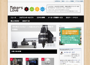 makers love メイカーズラブ