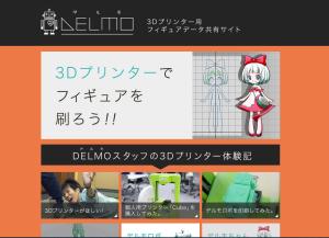 DELMO デルモ 3Dフィギュアの共有サイト
