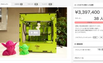 国産3Dプリンター BONSAI Mini
