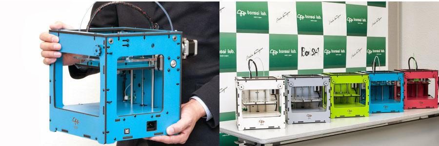 Bonsai labの3Dプリンター