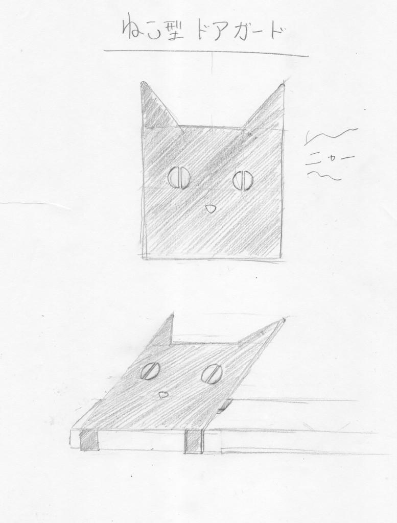 ネコ型ドアガードのデザイン