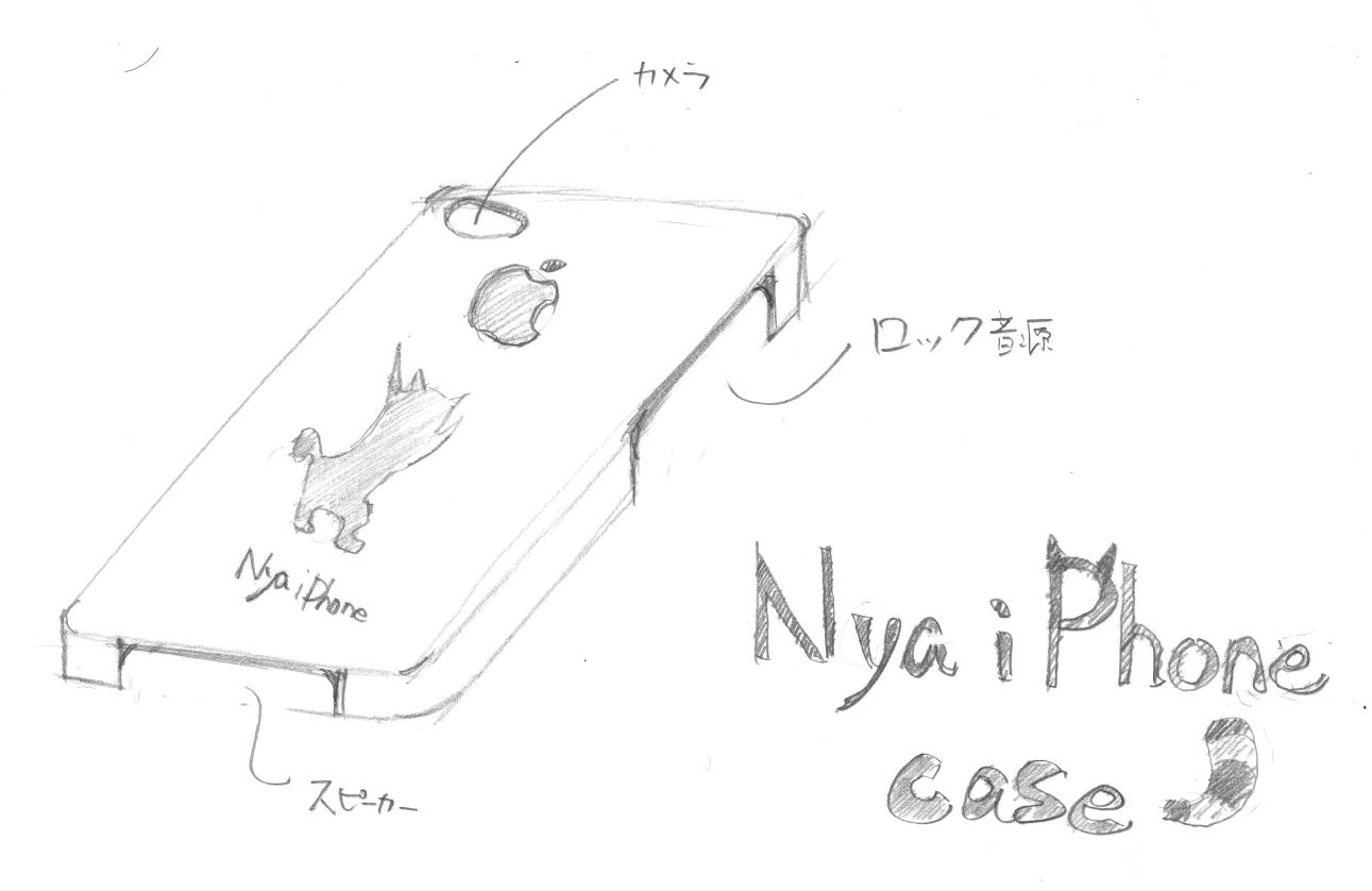 iPhoneケースを3Dプリンターで作る