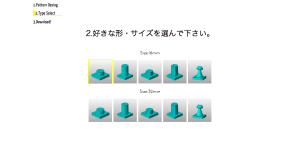 3D Stamp Makerでタイプを選ぶ