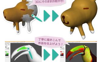Sunny 3D 3Dデータにそのまま絵が描ける