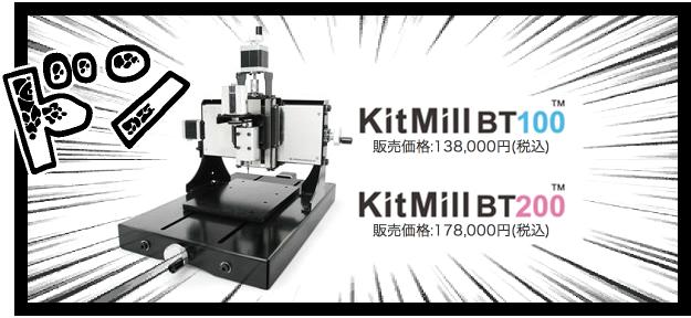 KitMill BT100 KitMill BT200